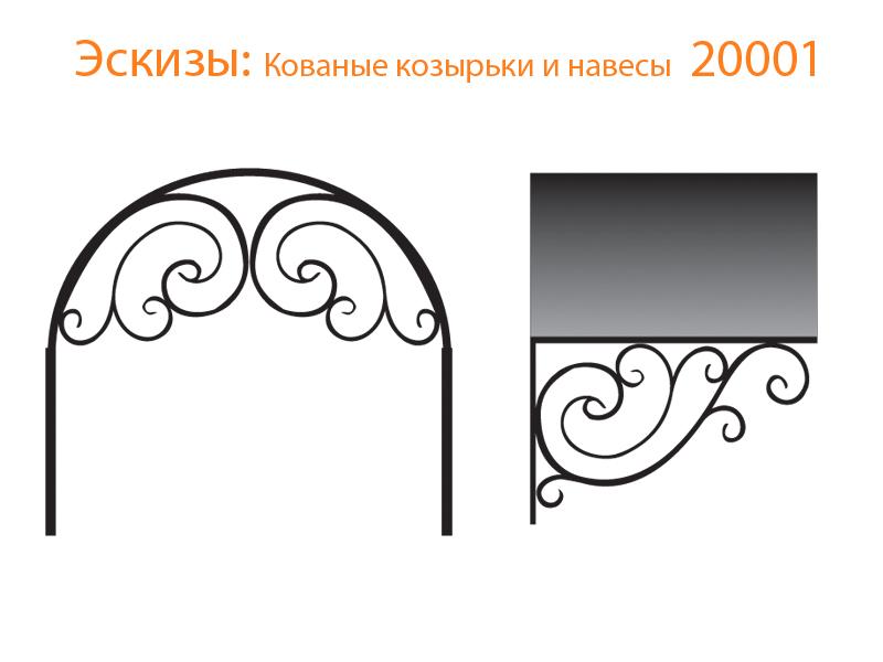 Кованые козырьки и навесы эскизы N 20001