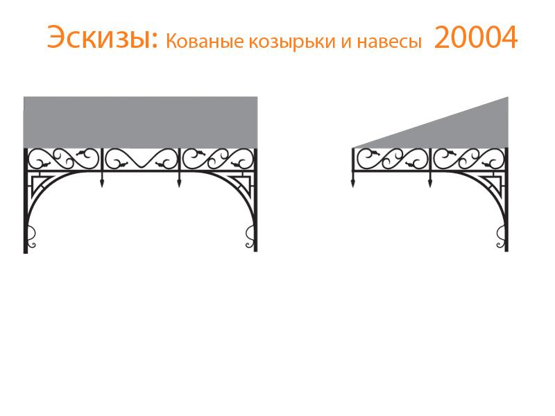 Кованые козырьки и навесы эскизы N 20004