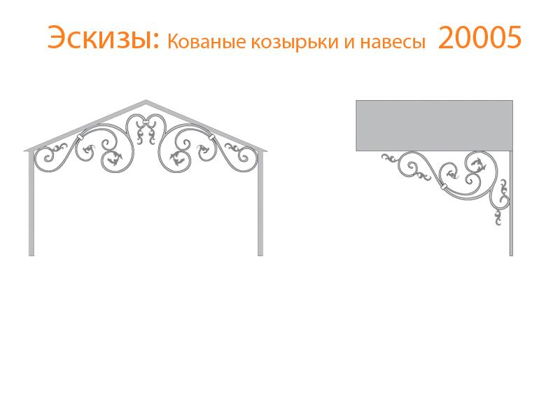 Кованые козырьки и навесы эскизы N 20005