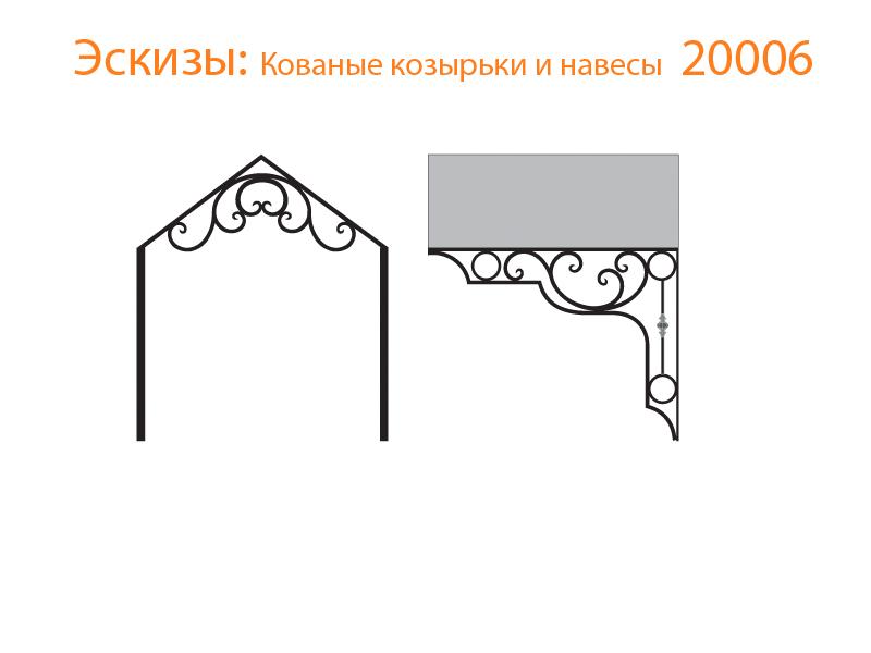 Кованые козырьки и навесы эскизы N 20006