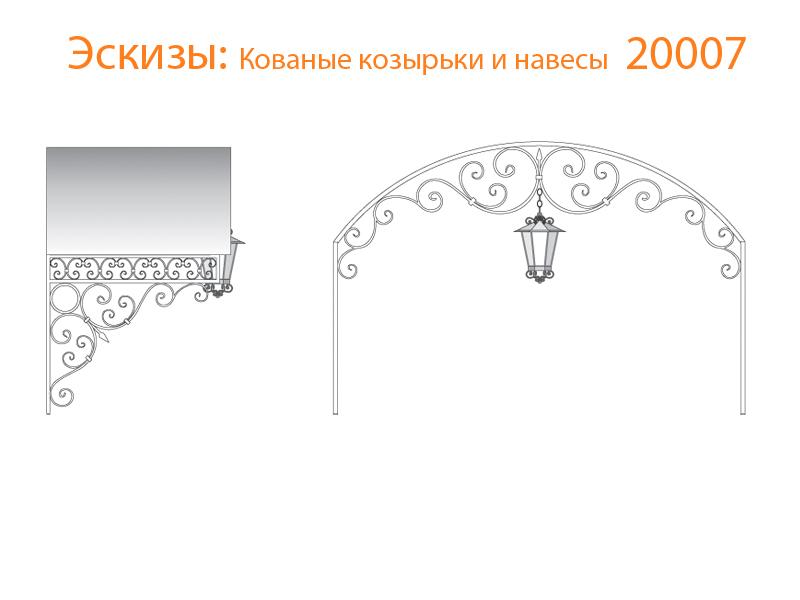 Кованые козырьки и навесы эскизы N 20007