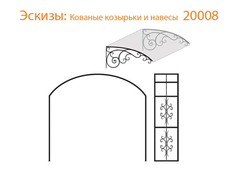 Кованые козырьки и навесы эскизы N 20008