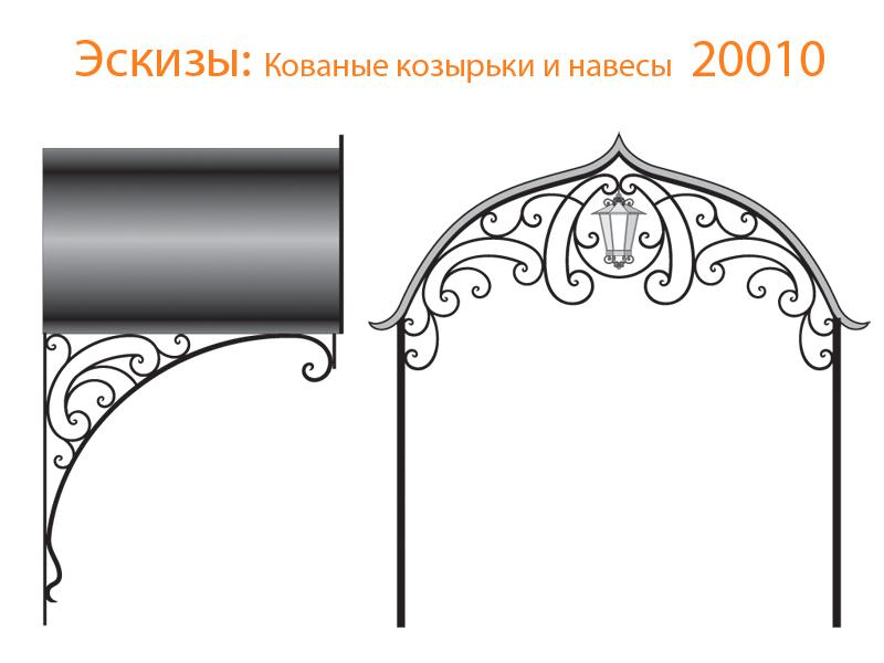 Кованые козырьки и навесы эскизы N 20010