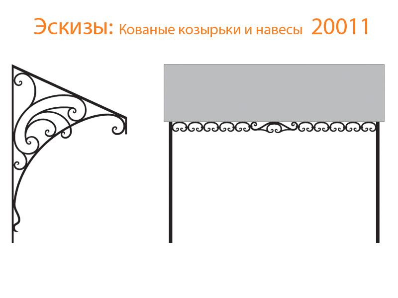 Кованые козырьки и навесы эскизы N 20011