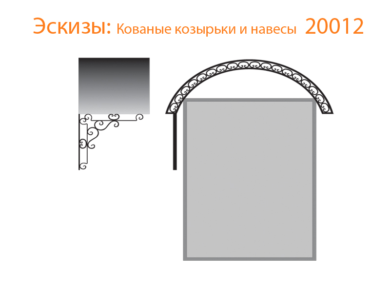 Кованые козырьки и навесы эскизы N 20012