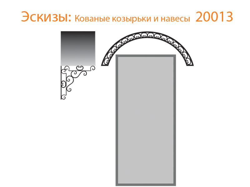 Кованые козырьки и навесы эскизы N 20013