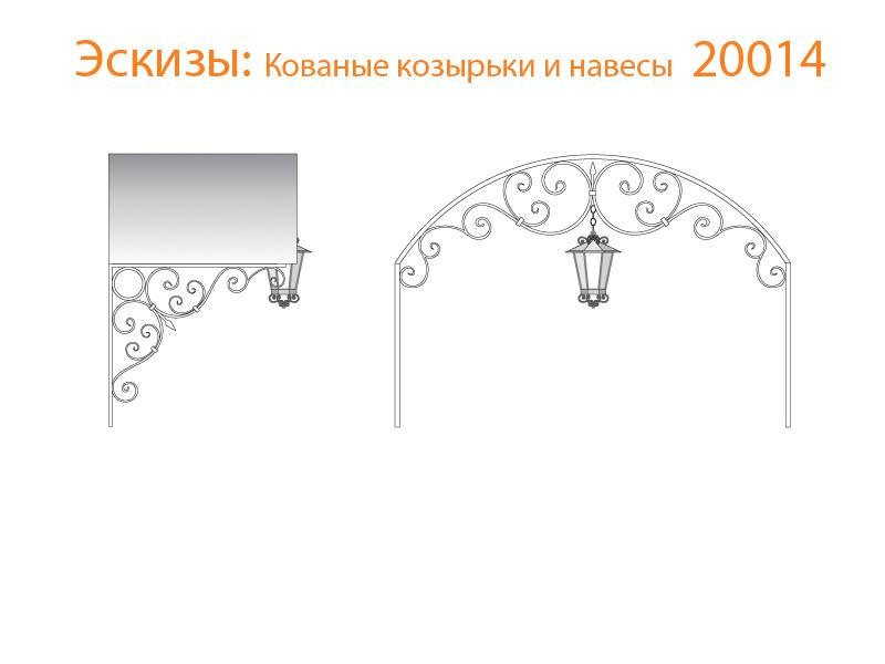 Кованые козырьки и навесы эскизы N 20014