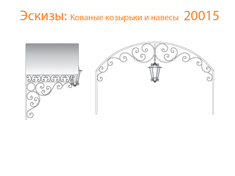 Кованые козырьки и навесы эскизы N 20015