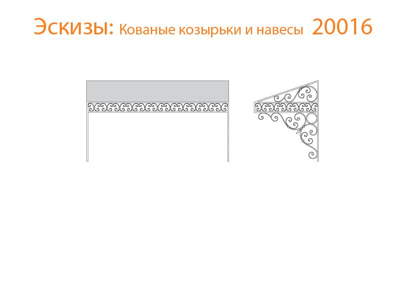Кованые козырьки и навесы эскизы N 20016