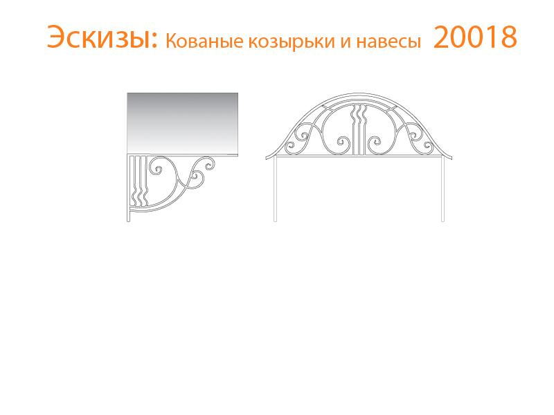 Кованые козырьки и навесы эскизы N 20018