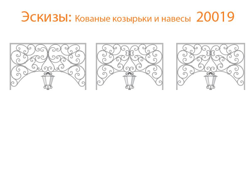 Кованые козырьки и навесы эскизы N 20019
