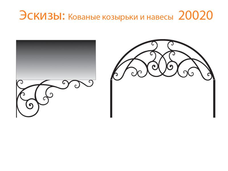 Кованые козырьки и навесы эскизы N 20020