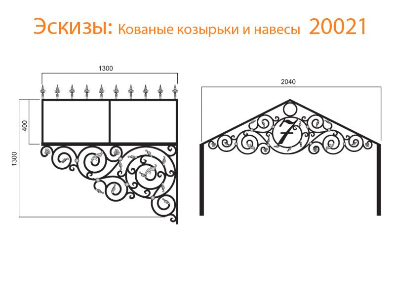 Кованые козырьки и навесы эскизы N 20021