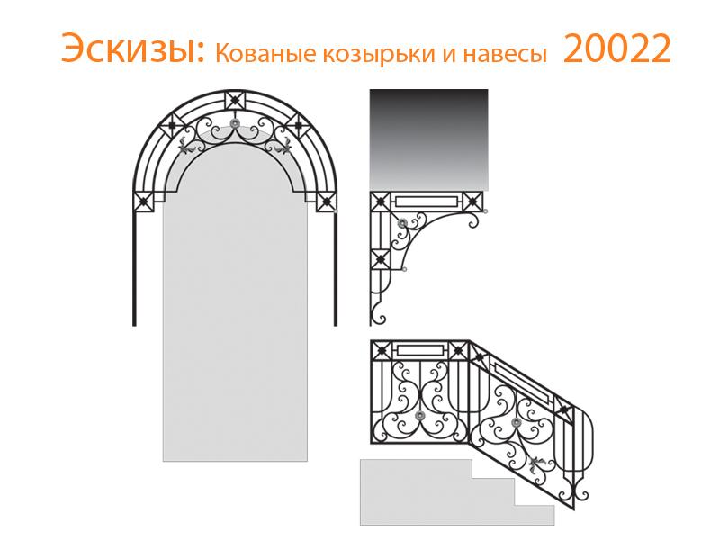 Кованые козырьки и навесы эскизы N 20022