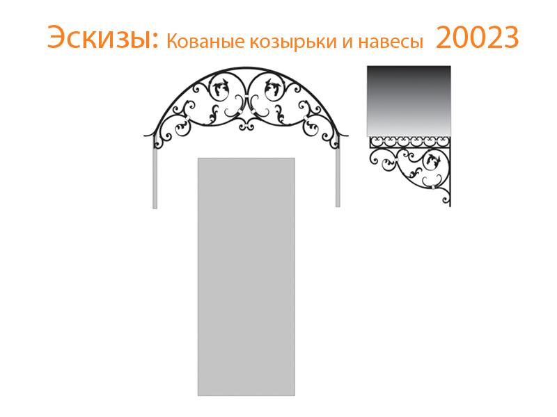 Кованые козырьки и навесы эскизы N 20023