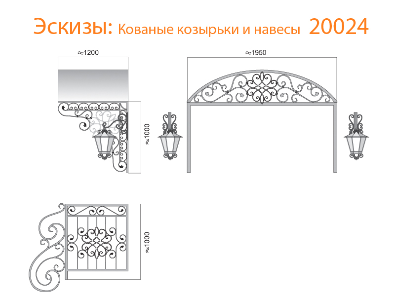 Кованые козырьки и навесы эскизы N 20024