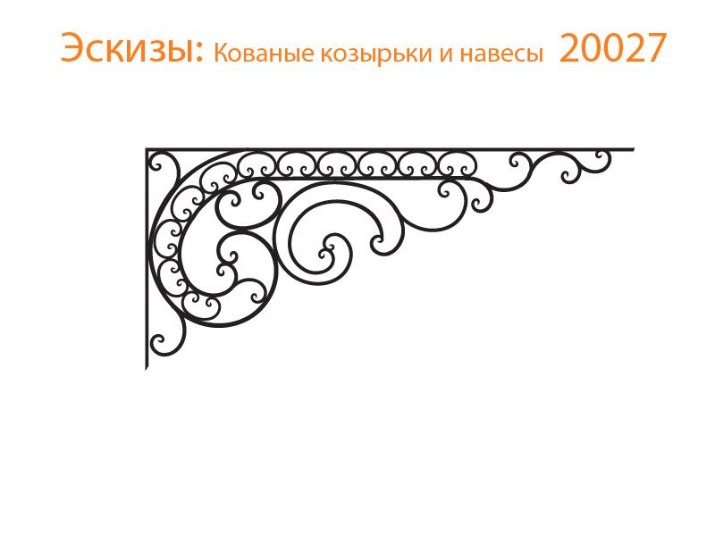 Кованые козырьки и навесы эскизы N 20027