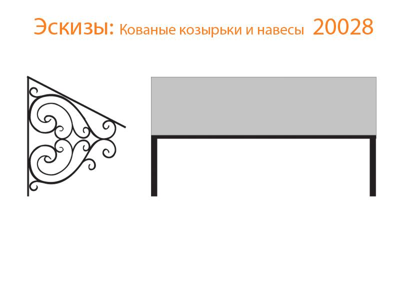 Кованые козырьки и навесы эскизы N 20028