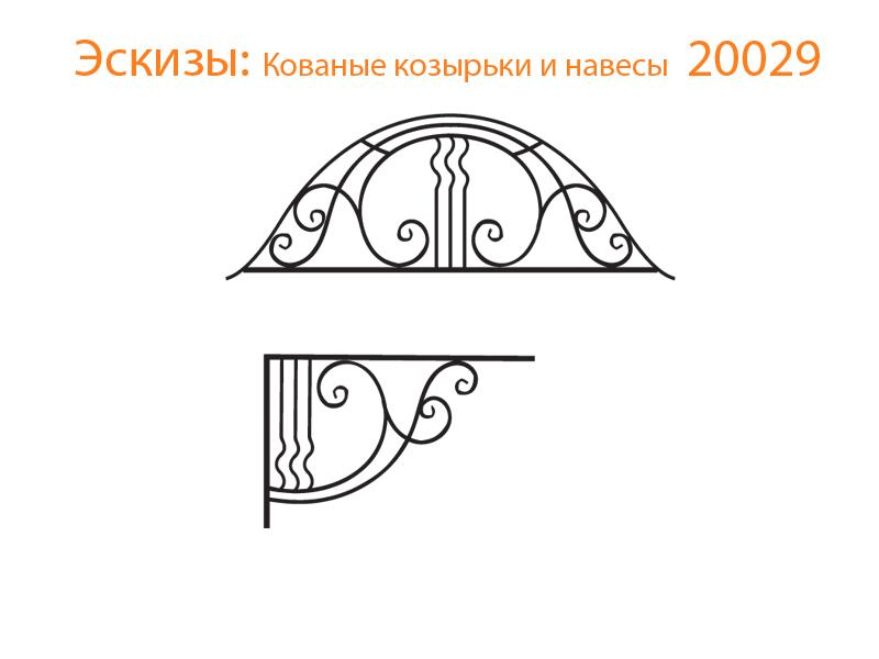 Кованые козырьки и навесы эскизы N 20029