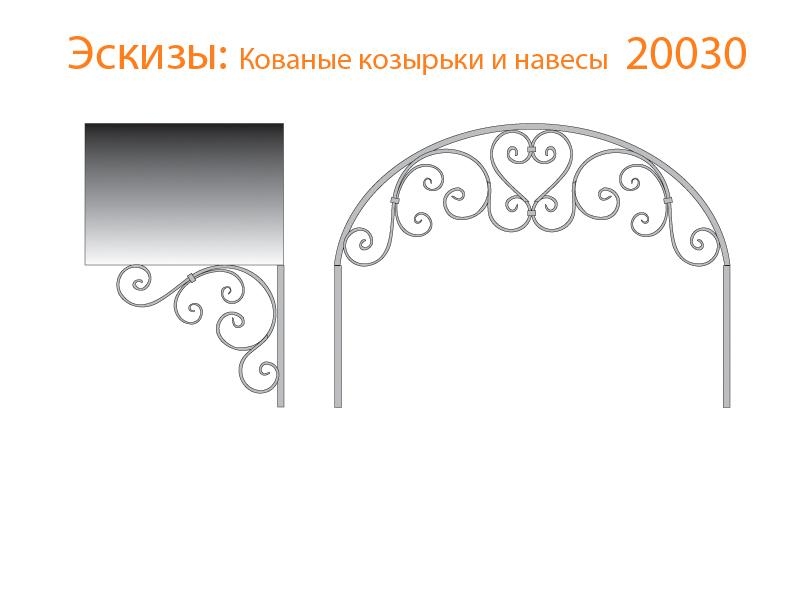 Кованые козырьки и навесы эскизы N 20030