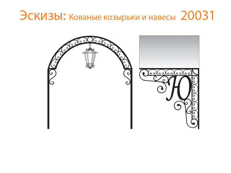Кованые козырьки и навесы эскизы N 20031