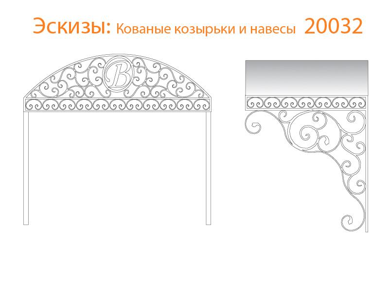 Кованые козырьки и навесы эскизы N 20032