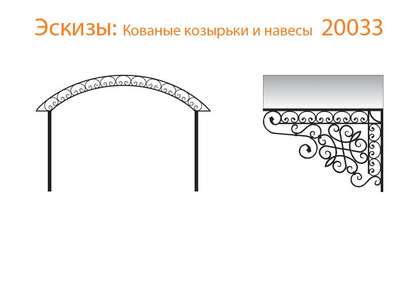 Кованые козырьки и навесы эскизы N 20033