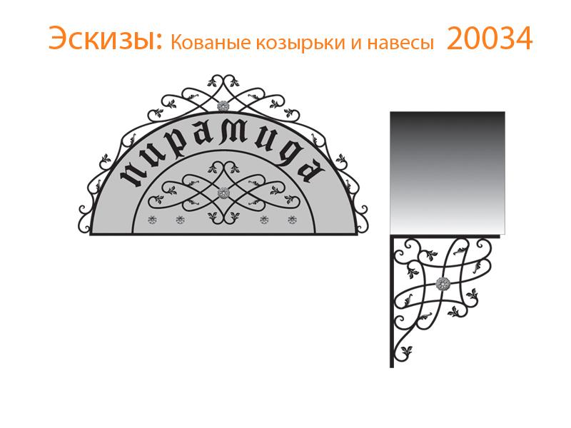 Кованые козырьки и навесы эскизы N 20034