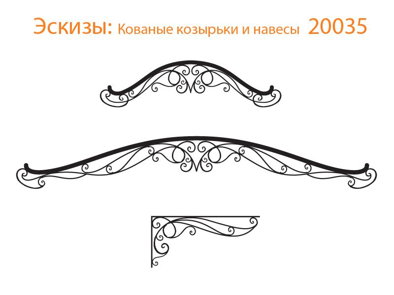 Кованые козырьки и навесы эскизы N 20035