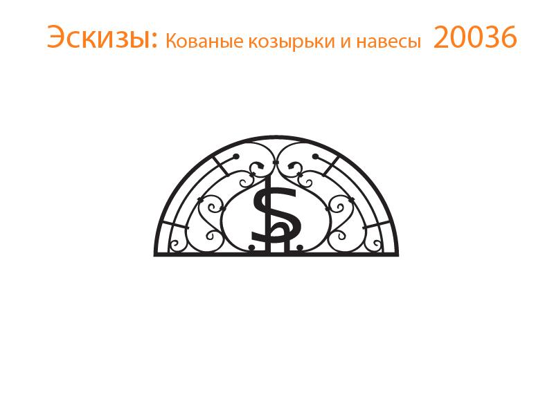 Кованые козырьки и навесы эскизы N 20036
