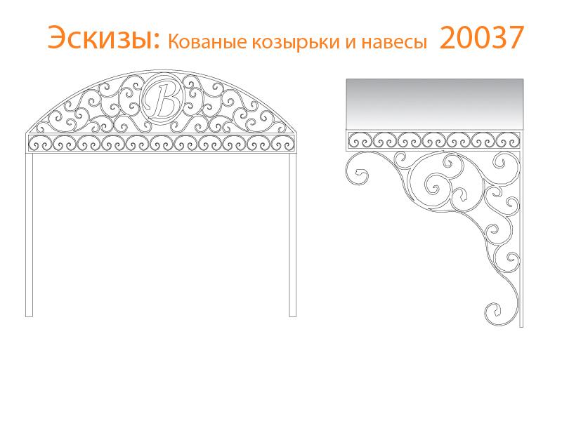 Кованые козырьки и навесы эскизы N 20037