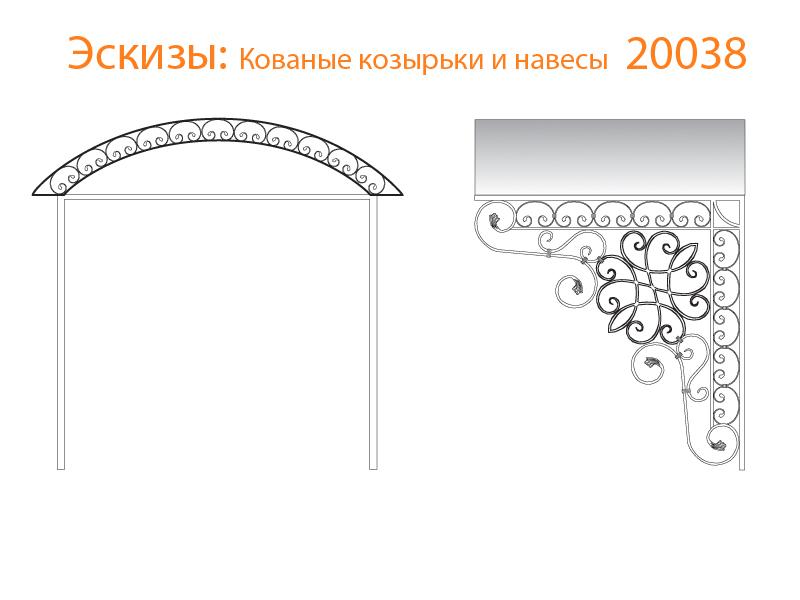 Кованые козырьки и навесы эскизы N 20038