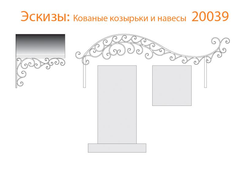 Кованые козырьки и навесы эскизы N 20039