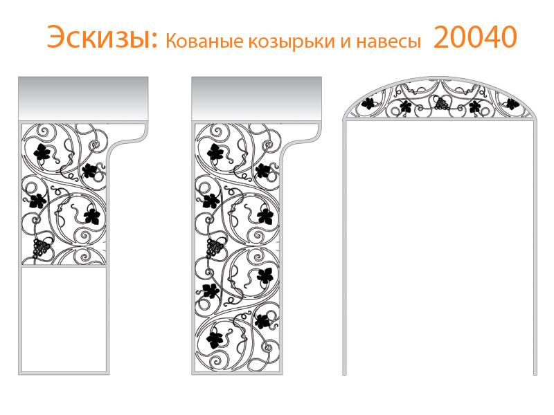 Кованые козырьки и навесы эскизы N 20040