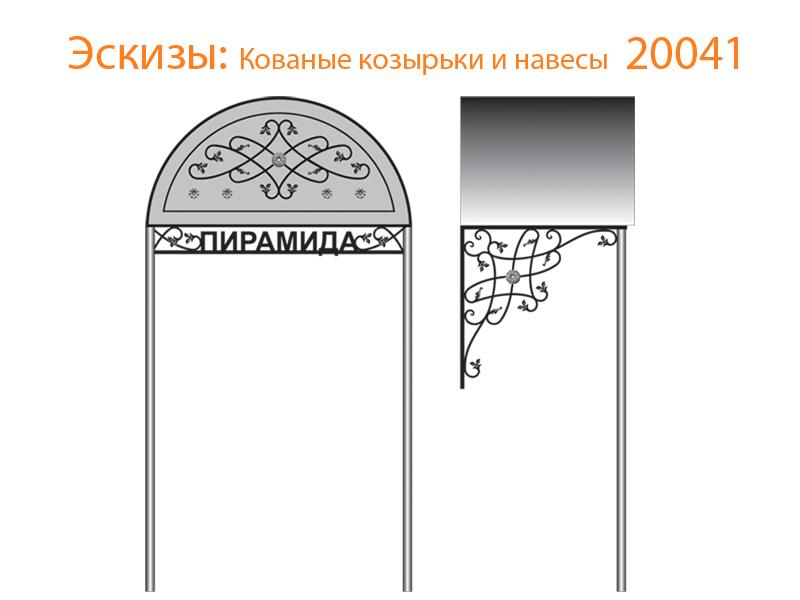 Кованые козырьки и навесы эскизы N 20041