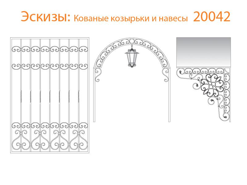 Кованые козырьки и навесы эскизы N 20042