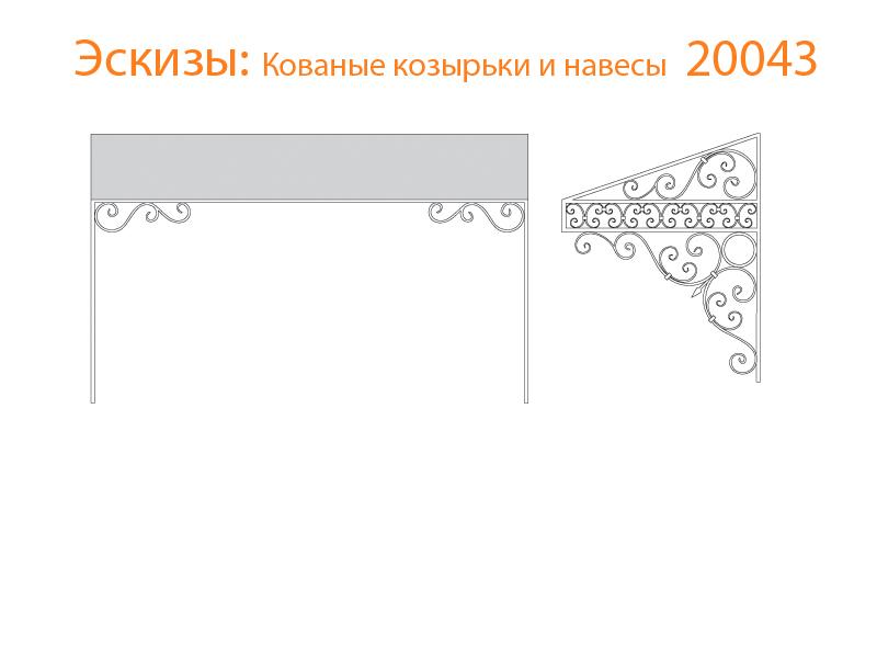 Кованые козырьки и навесы эскизы N 20043