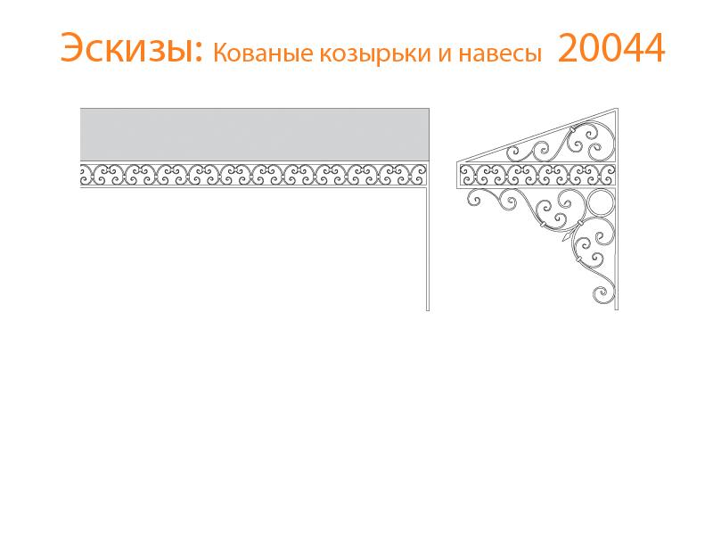 Кованые козырьки и навесы эскизы N 20044
