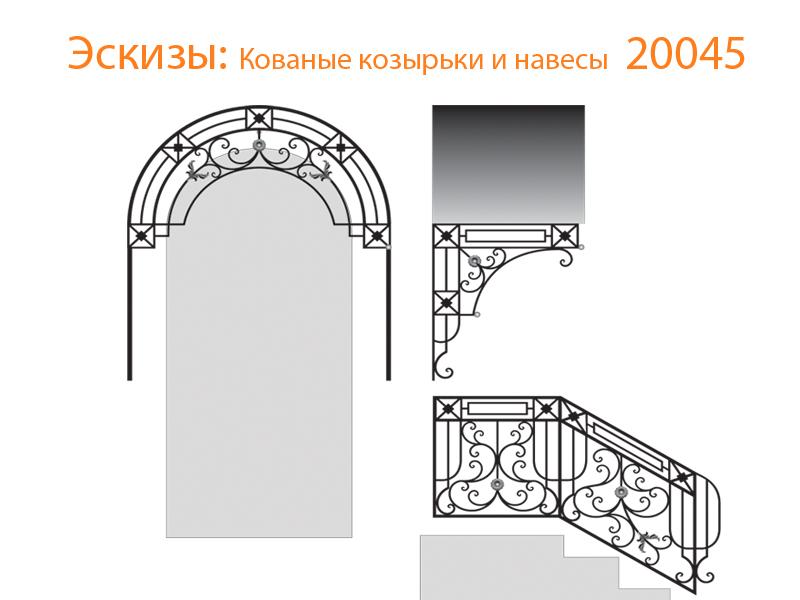 Кованые козырьки и навесы эскизы N 20045