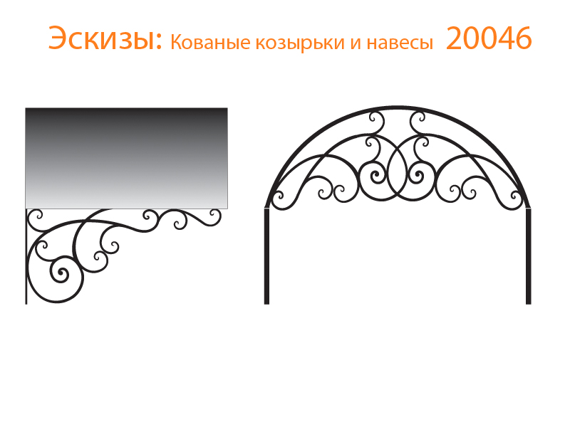 Кованые козырьки и навесы эскизы N 20046