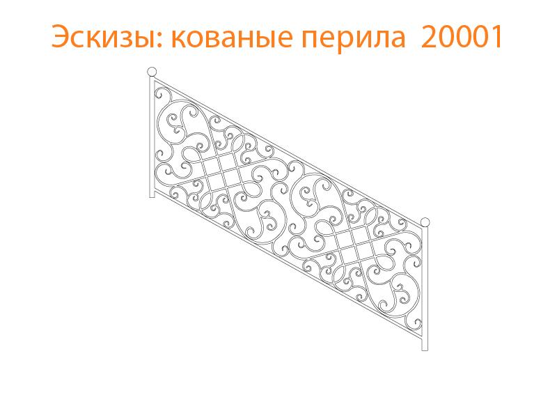 Кованые перила эскизы N 20001