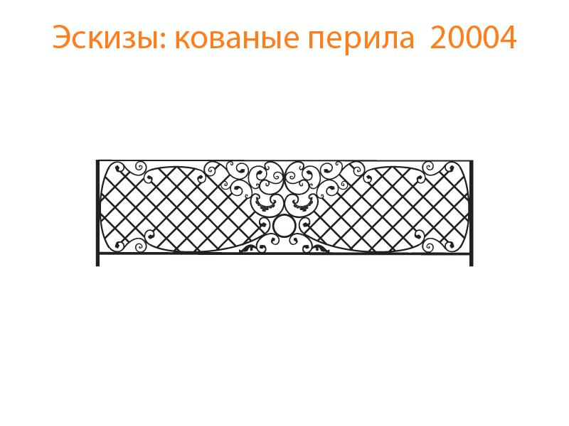 Кованые перила эскизы N 20004