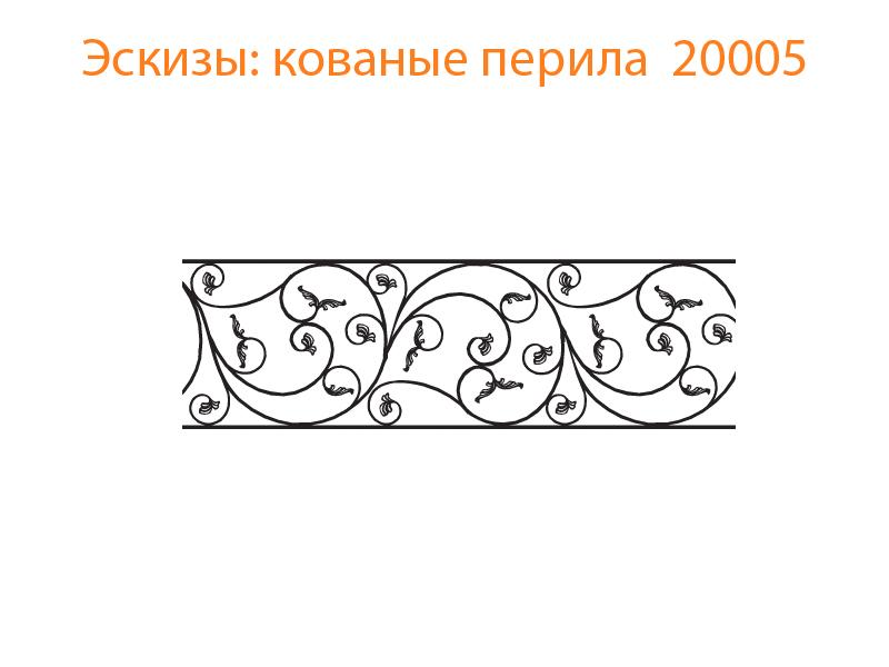 Кованые перила эскизы N 20005