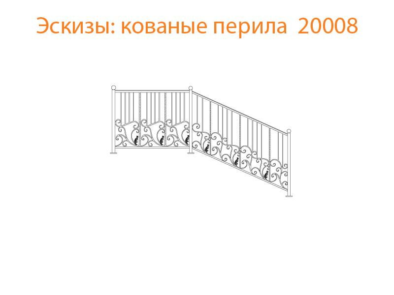 Кованые перила эскизы N 20008