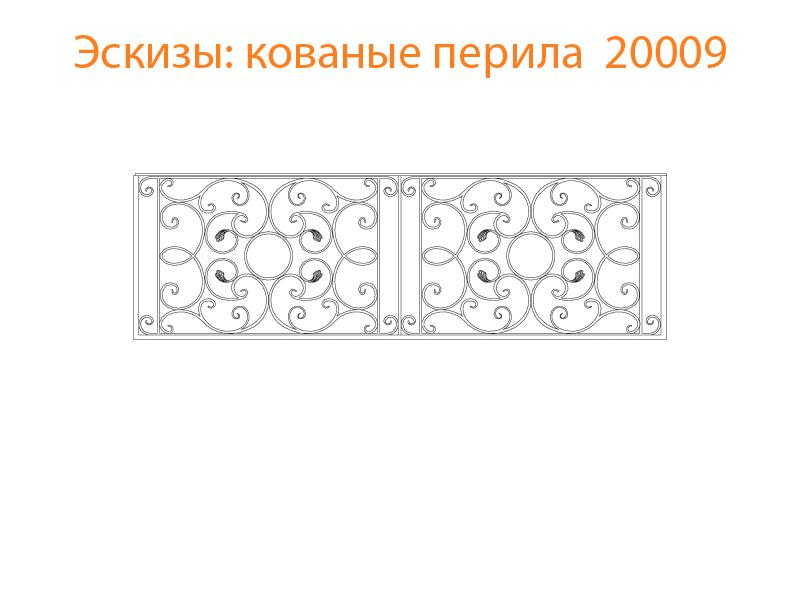 Кованые перила эскизы N 20009