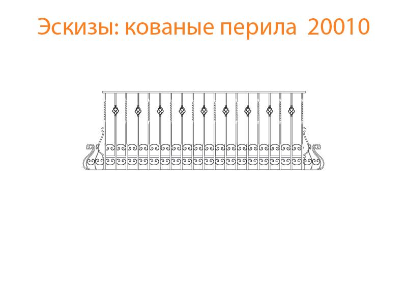 Кованые перила эскизы N 20010