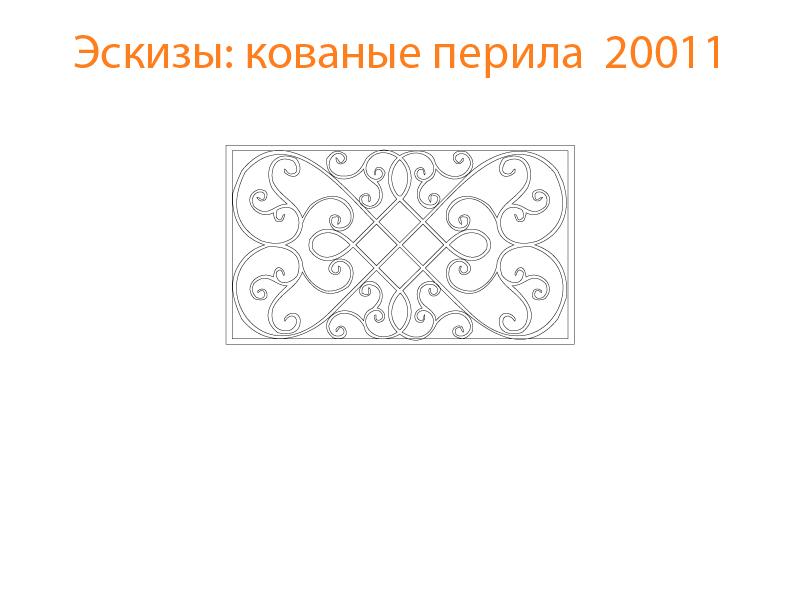 Кованые перила эскизы N 20011