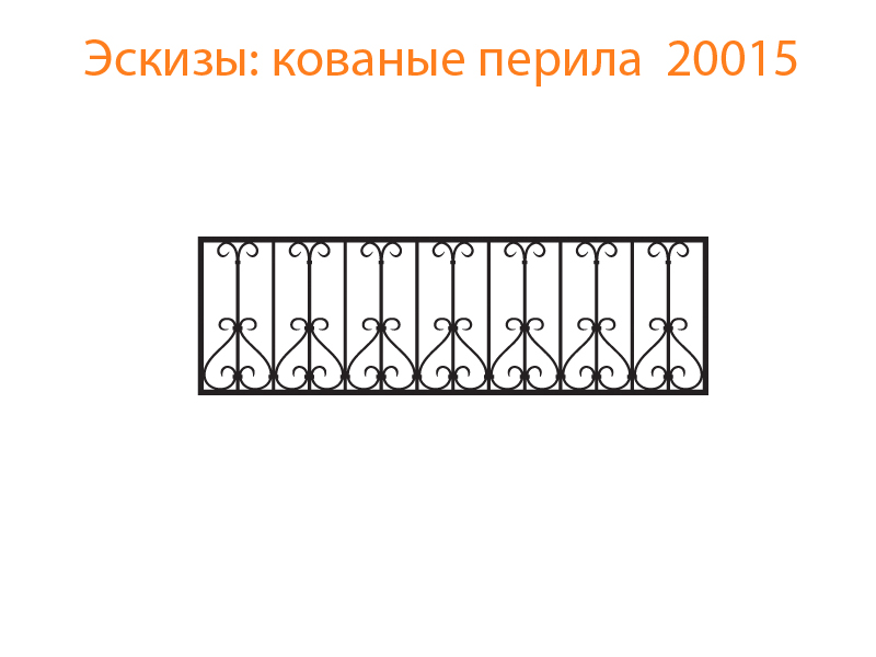 Кованые перила эскизы N 20015