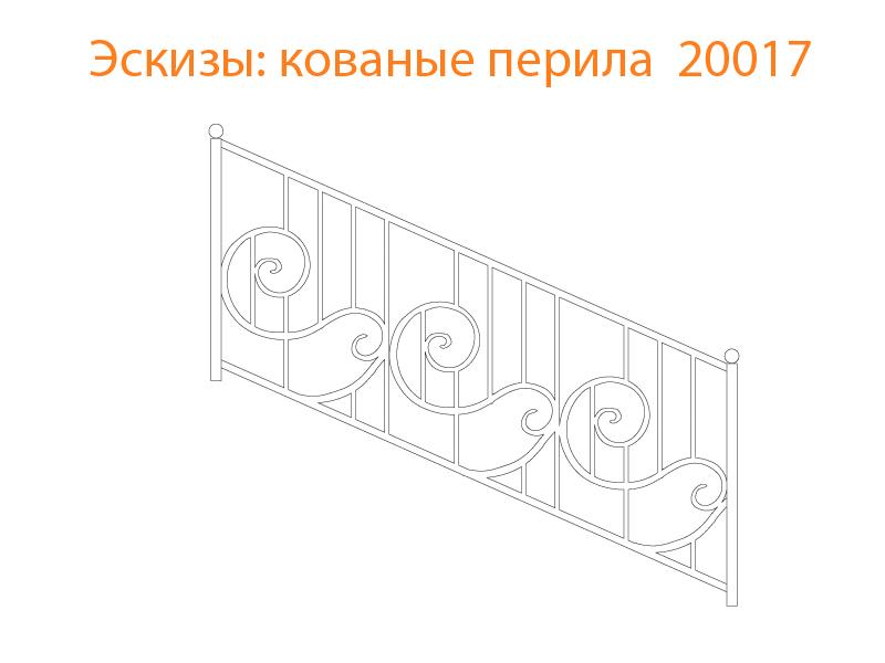 Кованые перила эскизы N 20017
