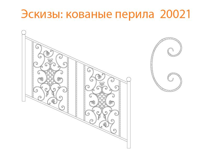 Кованые перила эскизы N 20021